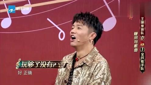 王牌对王牌:华晨宇真是个小机灵鬼,一句歌唱嗨了,全场呼声不断!