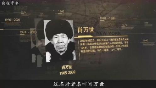 104岁四川老人去世,儿女整理其遗物时,发现老人真实身份!