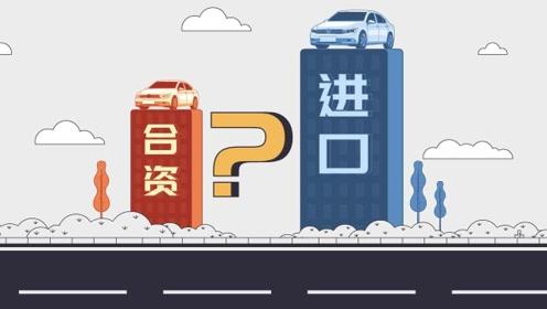 合资车和纯进口车差距有多大?买车前不知道这些,很容易吃亏!