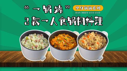 单身锅锅的食谱,3款一人食锅物料理,一个人也要吃的饱饱的!