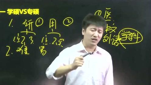 神段手张雪峰:哪个学科考研竞争最激烈?张老师为你揭秘,秀儿坐下