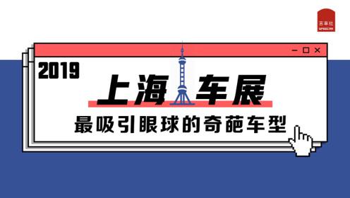 上海车展,最吸引眼球的奇葩车型盘点