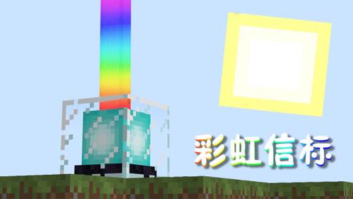 我的世界:红石信标,要把彩虹搬回家,这操作有点复杂!