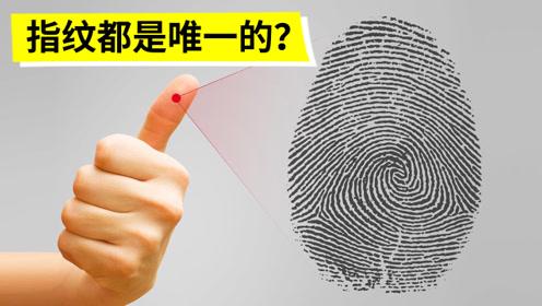 5个错误的人体常识,指纹并不是唯一的