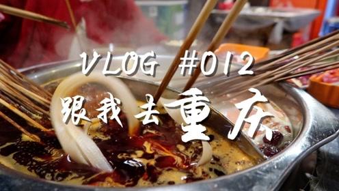 VLOG012跟我去重庆浪吧,这个城市也太好吃了!