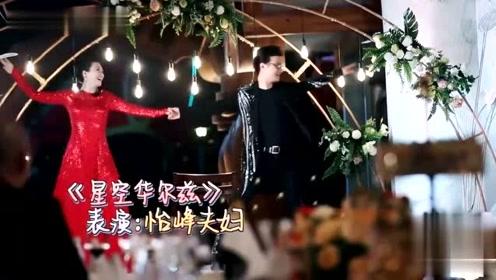 章子怡穿大红色紧身礼服与汪峰热舞,身材纤细力破怀孕传闻