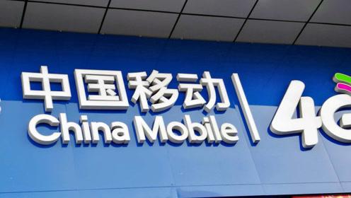 为了留住用户,中国移动再推出免费福利,老用户真的心动了