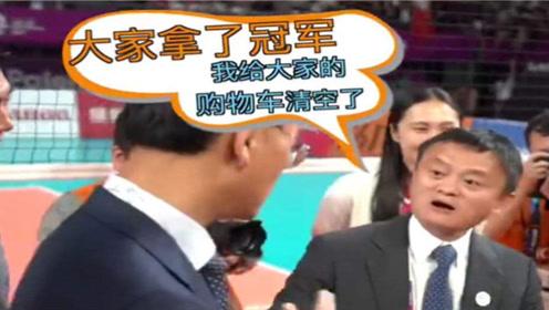 """当初马云用""""清空购物车""""奖励中国女排夺冠,他会因此""""大出血""""吗?"""
