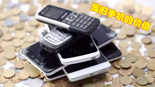 1万部手机能提炼多少黄金?看到这个数字都想收二手手机了