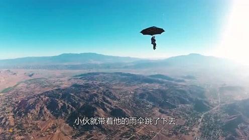 作死老外5000米高空,竟拿雨伞降落,下一秒意外发生!