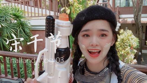 """泰国泼水节!扛着水枪,跟我一起""""暴打""""小朋友!"""