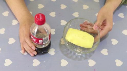 香皂放进可乐里,没想到还这么实用,早学会早利用,太棒了