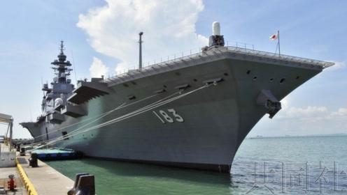 日本展示力量?出云号航母将在新加坡举行军演,美媒:发生了什么