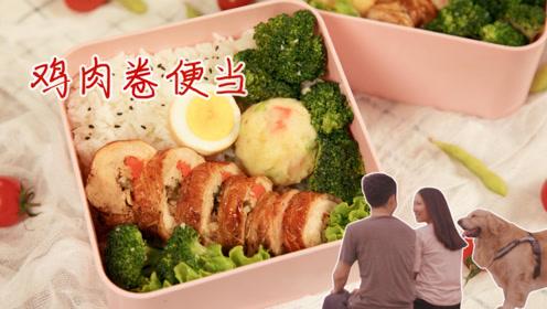 手把手教你做鸡肉卷便当,有肉有蛋有蔬菜,让你一次吃得好满足
