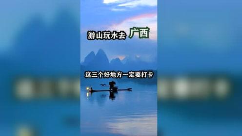 游山玩水去广西这三个好地方一定要打卡