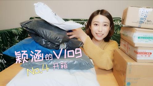 颖涵的VLOG04—开箱