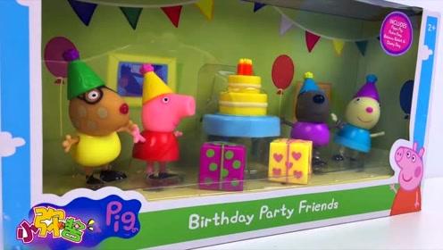 佩奇以及好友的生日派对 大家还自卖自夸起自己的实力呢