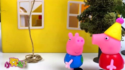 乔治为给佩奇准备生日惊喜  佩奇还生气的哭啦  玩具故事