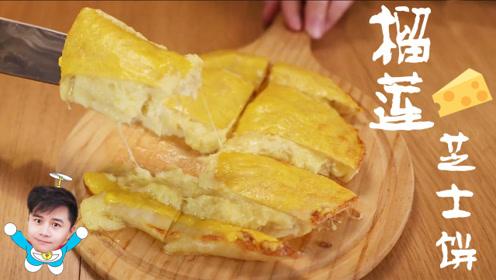 最近迷恋上了这烤袜子味——榴莲芝士饼