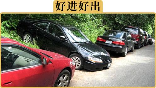 备胎说车:侧方停车如何1把出库不刮蹭