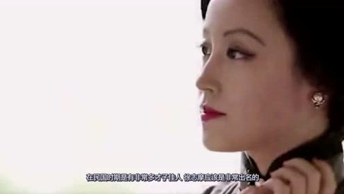 她是民国著名美女,不是才女却备受欢迎,徐志摩曾为她着迷