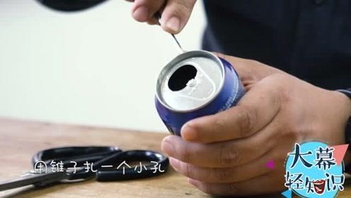 自制小巧的爆米花机,一个易拉罐就轻松搞定,手工是休闲的好方式