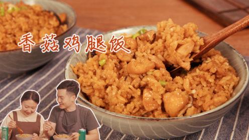 最适合新手做的鸡肉焖饭!简单方便,营养美味,饭菜一锅就能搞定