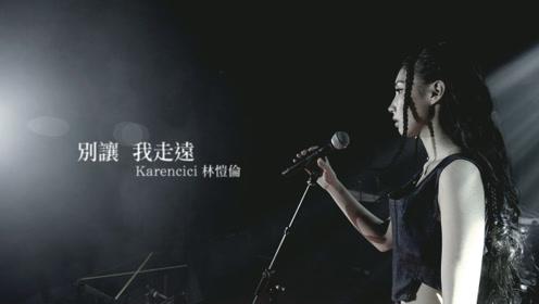 林宥嘉《别让我走远》Cover by Karencici