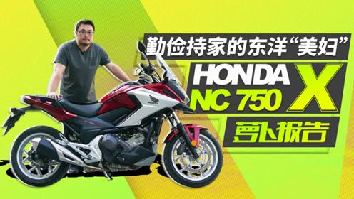 """勤俭持家的东洋""""美妇"""":HONDA NC750X - 照摩镜"""