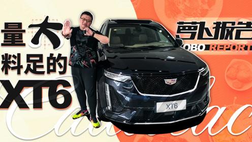 """还没上市?上海静态""""开箱""""凯迪拉克大型SUV XT6"""
