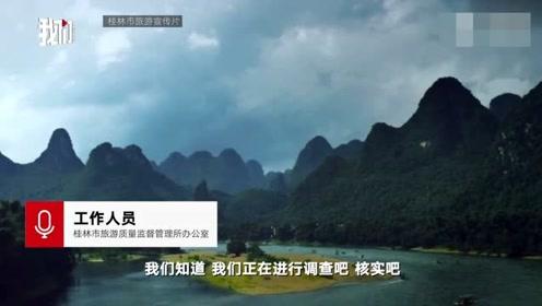 桂林一女导游强制游客消费遭曝光 要求游客一小时花两万块