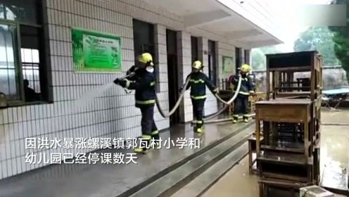 江西泰和县洪水暴涨学校停课 消防员脱下救生衣灾后重建