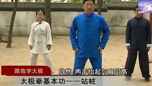 陈式太极拳第十一代传人陈小旺,亲自教学习太极拳之站桩,涨知识
