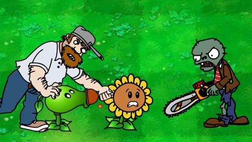 植物大战僵尸动画:这一次僵尸停聪明啊,要挺住啊
