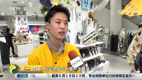"""七尺男儿向烈日""""屈服""""?日本""""阳伞男""""成街头新风景 画面太美"""