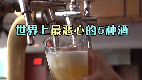 口水也能酿酒?这5种世界上超恶心的酒你真的敢喝吗?