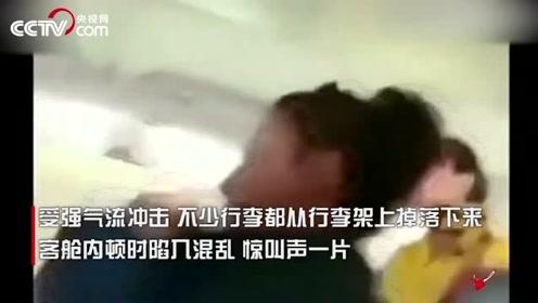 乘客拍下飞机遭遇乱流惊魂瞬间 空乘和餐车撞上客舱顶部