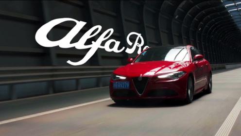 意式浪漫的阿尔法·罗密欧Giulia,比BBA都拉风!