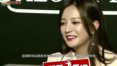 马云疼爱赵薇女儿,真实身份曝光,网友纷纷难以置信!