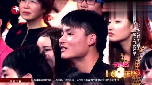 北京六环笑话王太能逗乐!淑女跟女汉子有啥不同?冯小刚乐抽了!