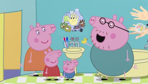 佩奇吃完饼干不洗手 猪妈妈为佩奇科普讲卫生的好处 玩具故事