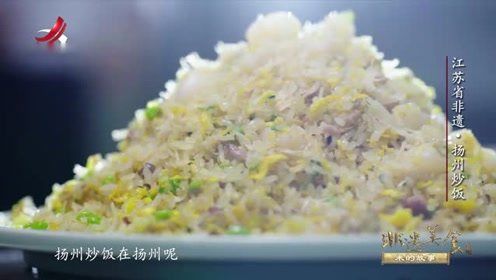 非遗美食:一个扬州炒饭弄这么漂亮,会有人爱吃?