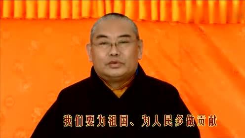 拉卜楞寺现任的寺主说:为人民多做贡献!要为世界和平多做贡献!