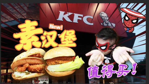 蜘蛛侠联名KFC大测评!第一次吃到素的汉堡!