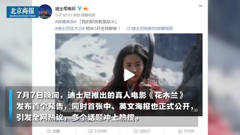 《花木兰》首发中文版预告刷屏网络 中国IP成迪士尼爆款