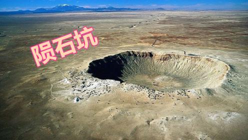 世界之大无奇不有!中国辽宁有一处陨石坑奇观值得一观