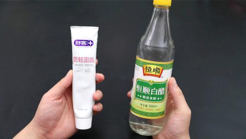 原来白醋加牙膏在一起这么厉害,一般人不懂怎么回事,太好用了!