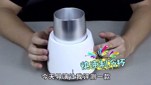 炎炎夏日想喝冰饮,就选小冰快速制冷杯!