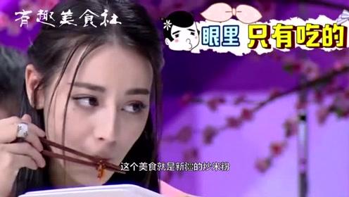 新疆美食不止大盘鸡!迪丽热巴最爱吃的它,如今火遍全网!