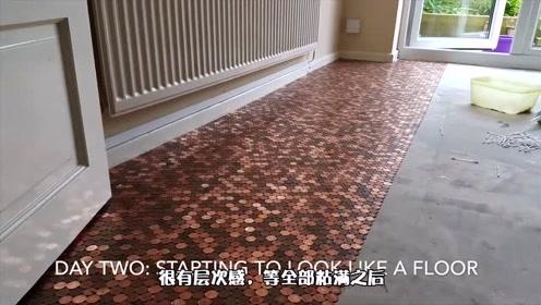 用硬币也可以做地板吗?这是有钱人的装修操作